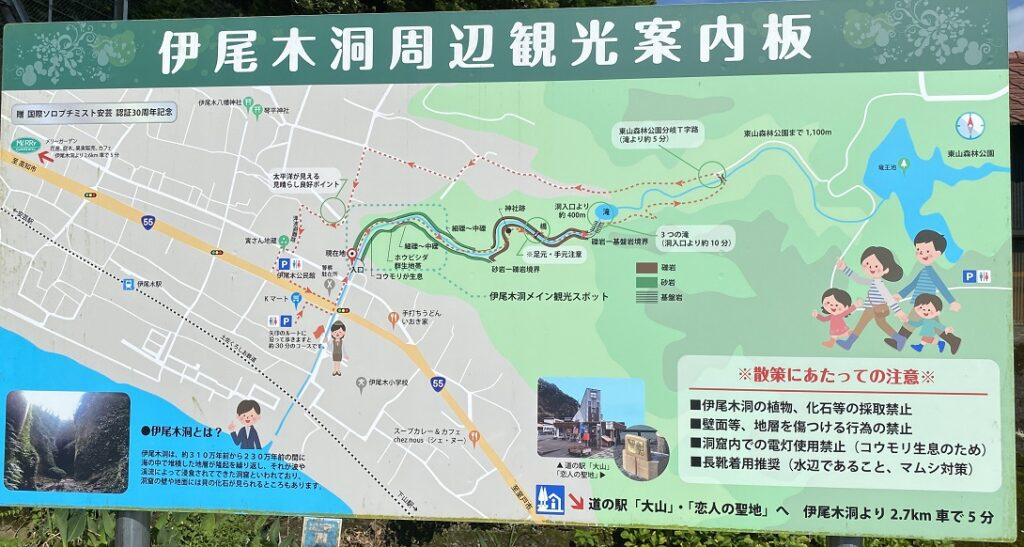 伊尾木洞 観光案内図
