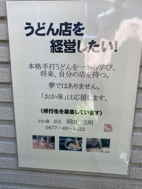 おか泉 うどん店経営