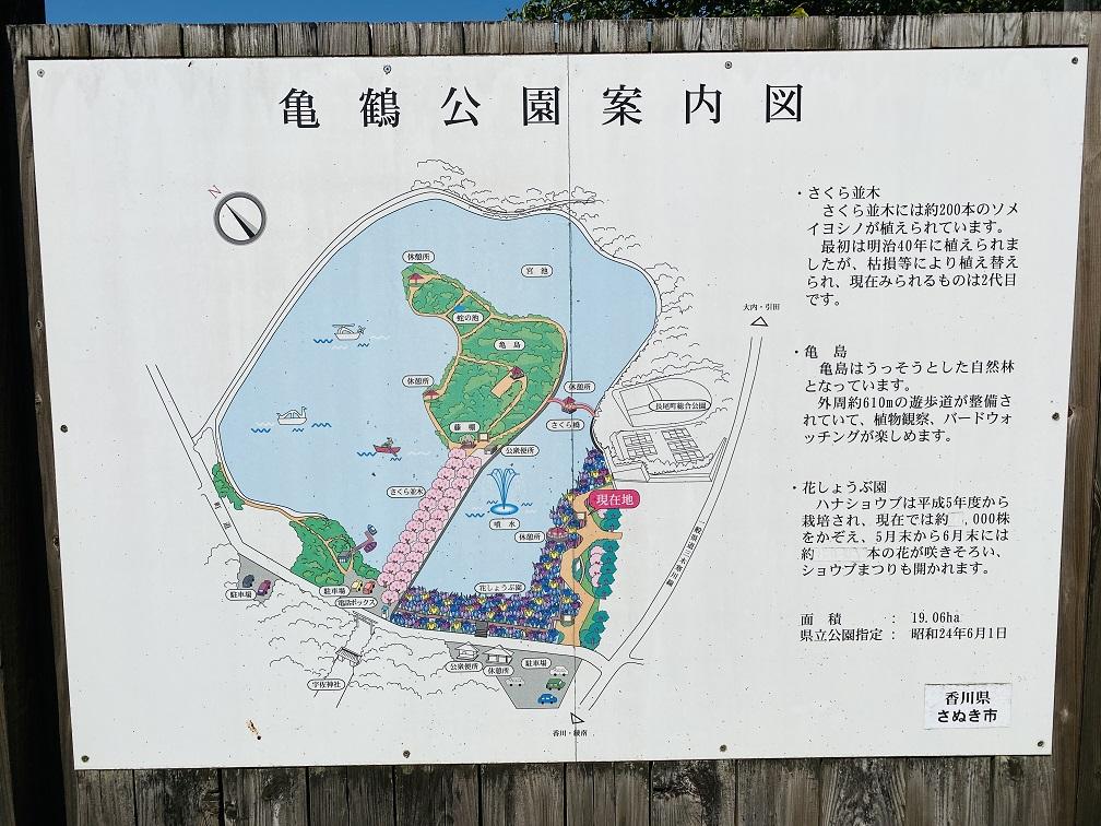 亀鶴公園 案内図