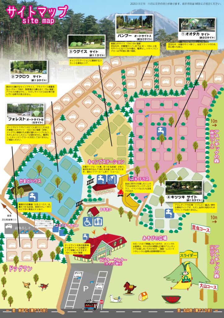 森の国 やんぷじょうサイトマップ