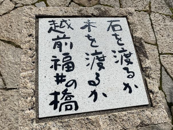 味野公園 えちぜん福井の橋石碑