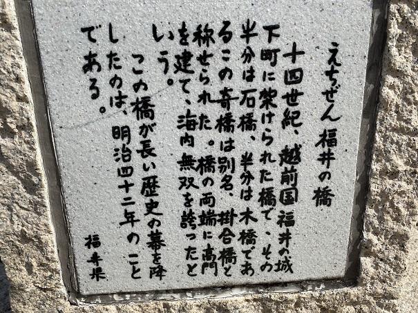 味野公園 えちぜん福井の橋説明