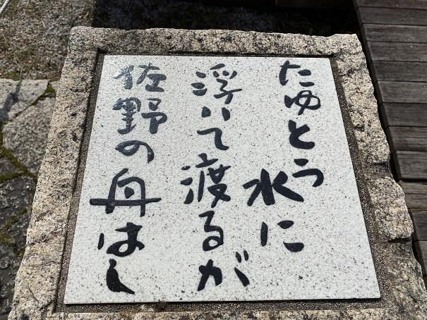 味野公園 佐野の舟橋石碑