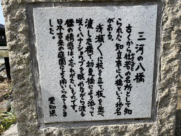味野公園 三河の八橋説明