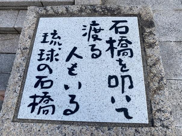 味野公園 琉球の石橋石碑