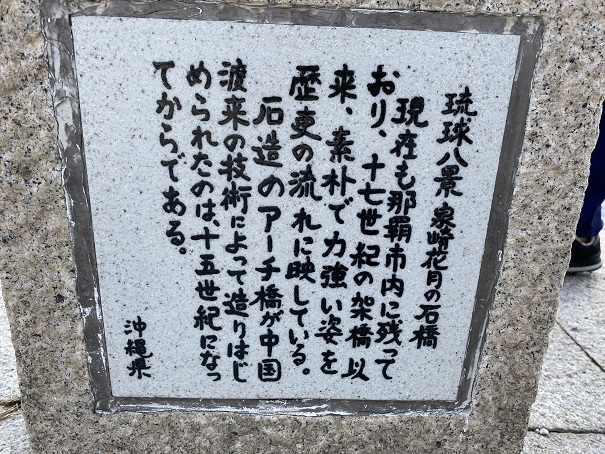 味野公園 琉球の石橋説明