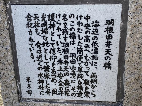 味野公園 羽根田弁天の橋案内
