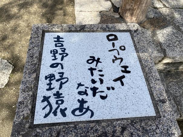 味野公園 吉野の野猿石碑