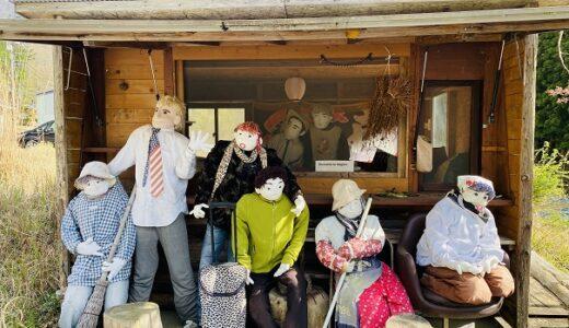 天空の村 かかしの里 ほっこりする人形が暮らす村 三好市