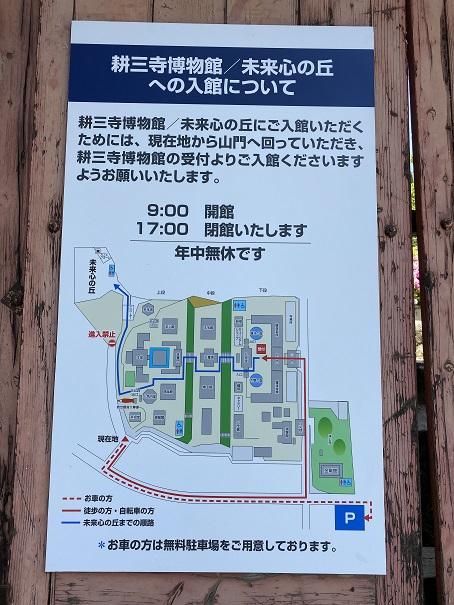 耕三寺博物館 駐車場への案内図