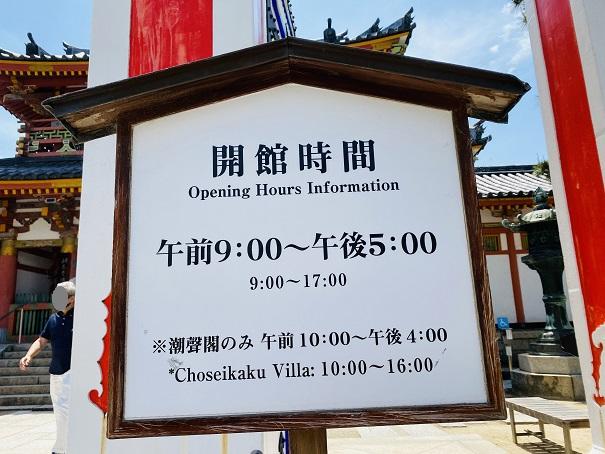 耕三寺博物館 開館時間