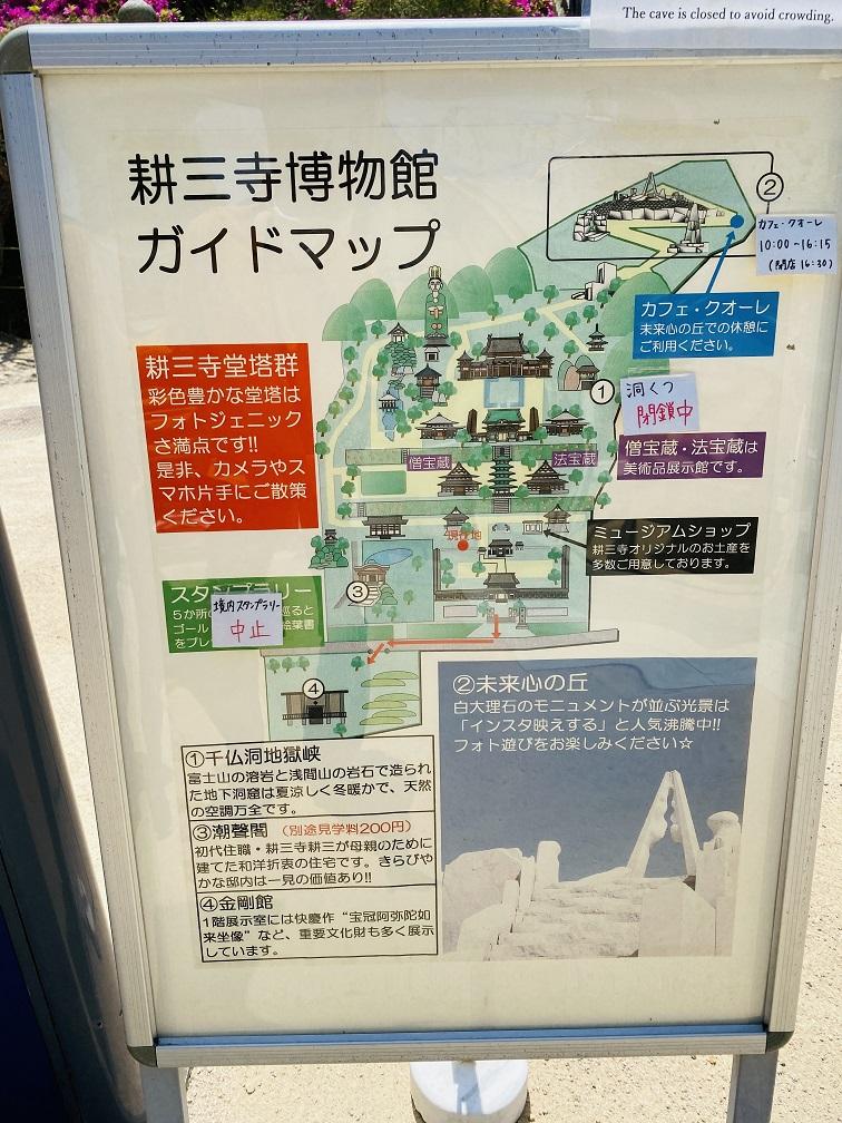 耕三寺博物館ガイドマップ