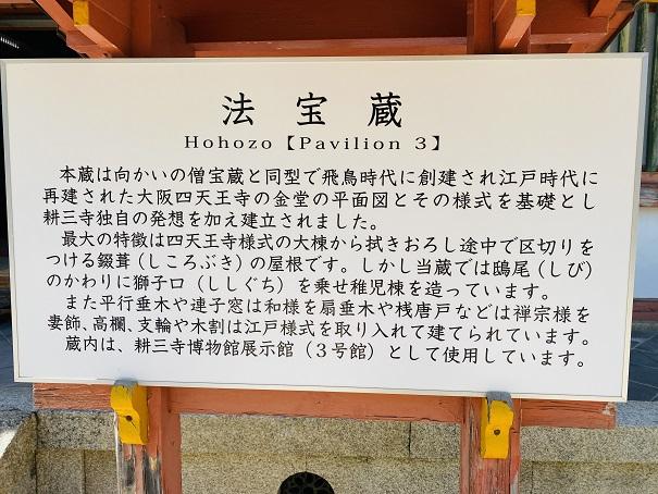 耕三寺博物館 法宝蔵説明