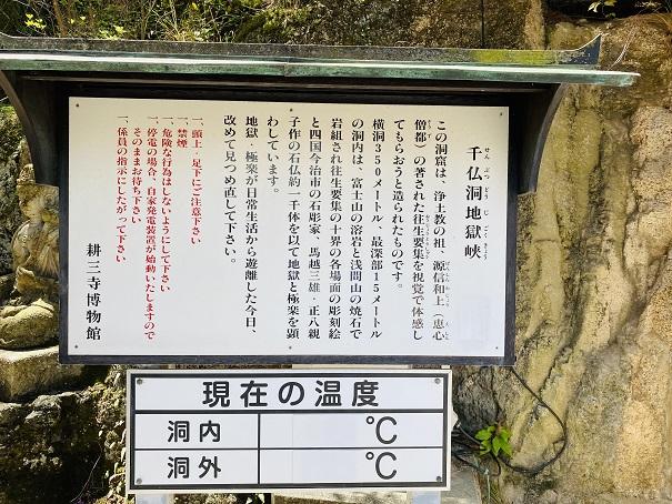 耕三寺博物館 千仏洞地獄峡説明