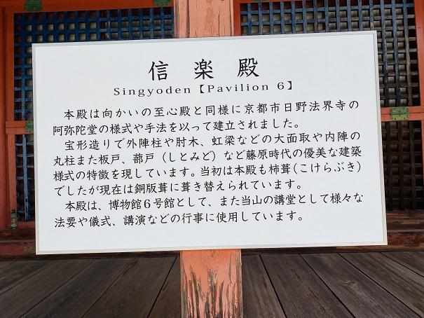 耕三寺博物館 信楽殿説明