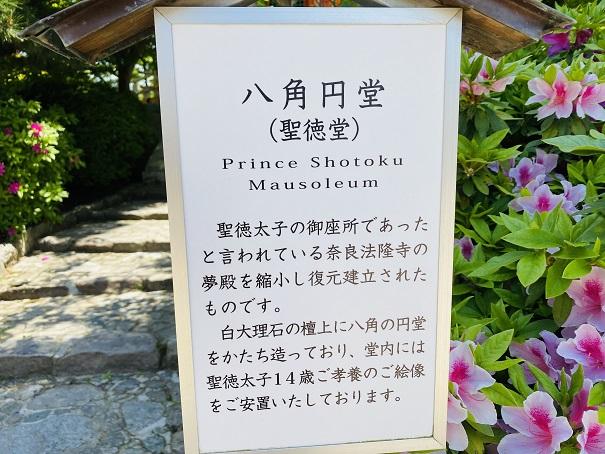 耕三寺博物館 八角円堂説明
