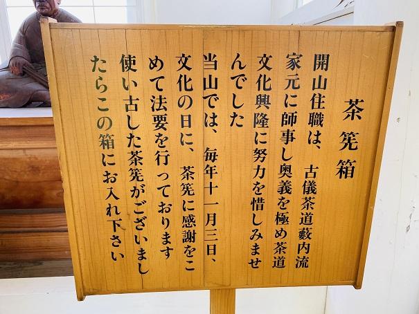 耕三寺博物館 茶祖堂 中説明