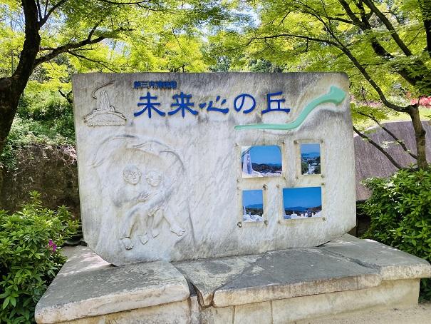 耕三寺博物館 未来心の丘案内石碑