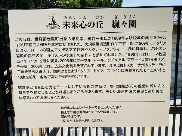 耕三寺博物館 未来心の丘について
