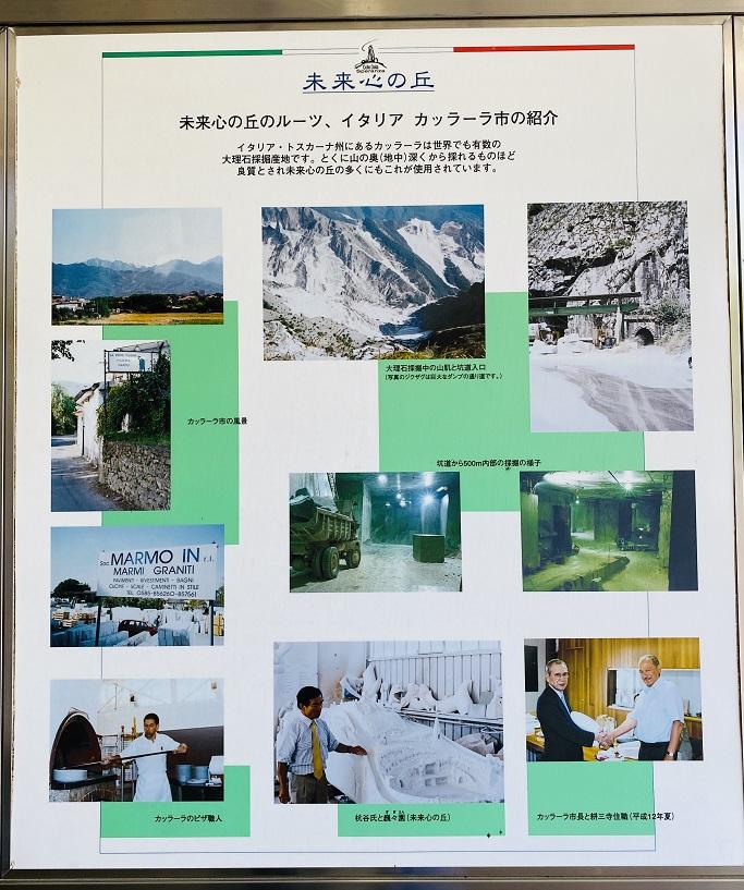耕三寺博物館 未来心の丘 イタリアカッラーラ