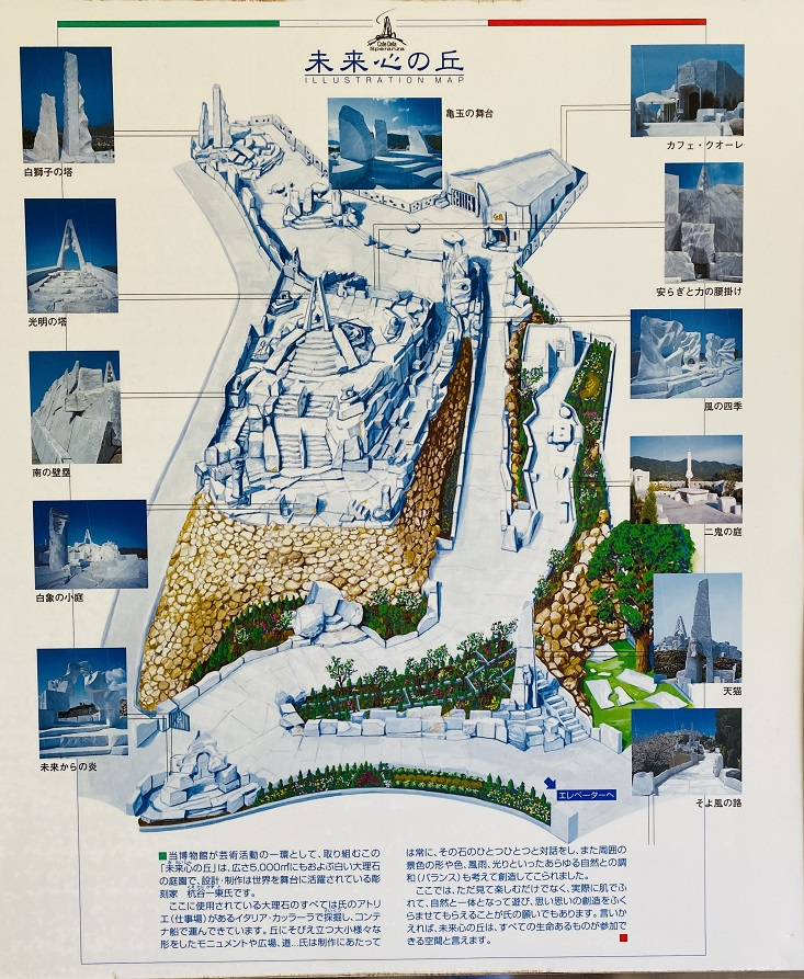 耕三寺博物館 未来心の丘案内図