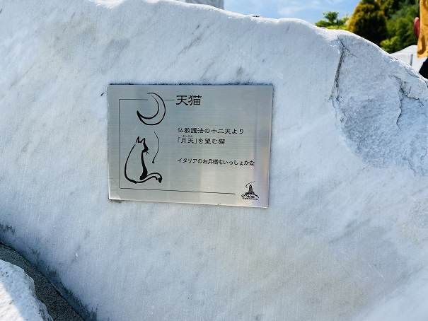 耕三寺博物館 未来心の丘 天猫名札