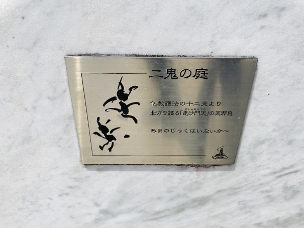 耕三寺博物館 未来心の丘 二鬼の庭名札
