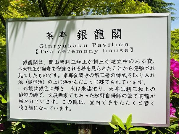 耕三寺博物館 銀龍閣 説明