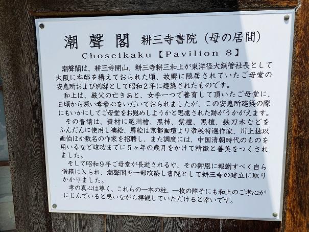 耕三寺博物館 潮聲閣説明