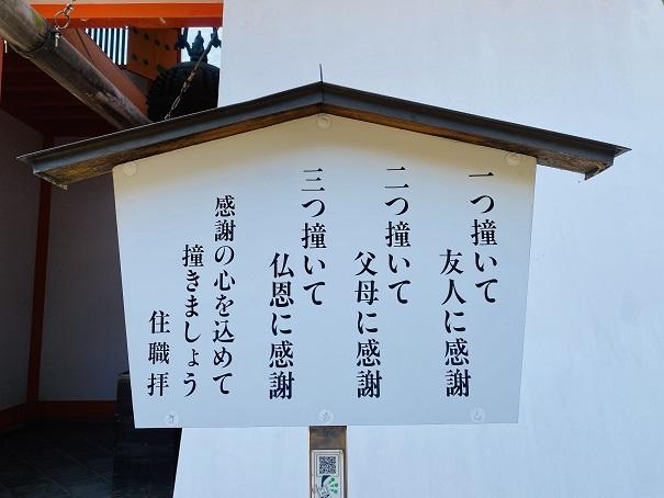 耕三寺博物館 鐘楼看板