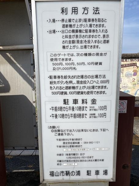 鞆の浦 駐車料金
