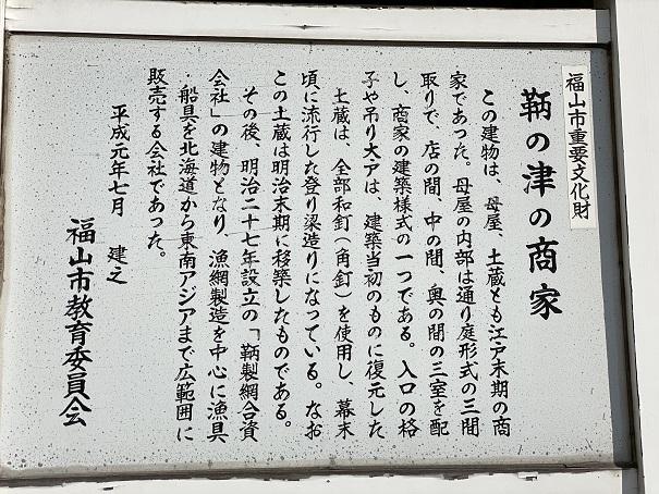 鞆の津の商家 説明