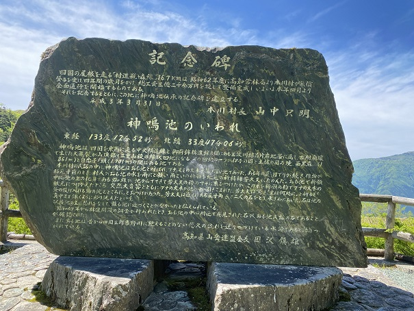 UFOライン 記念碑