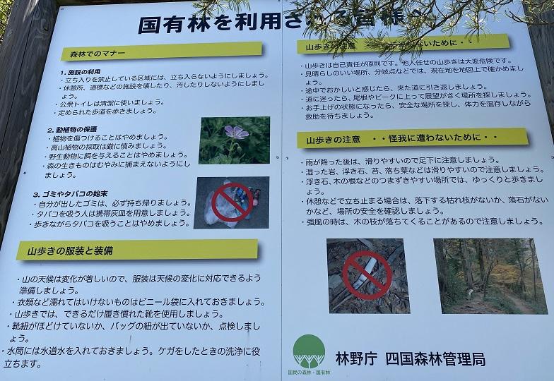 国有林を利用する注意事項