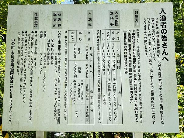 吉野川源流域 入漁