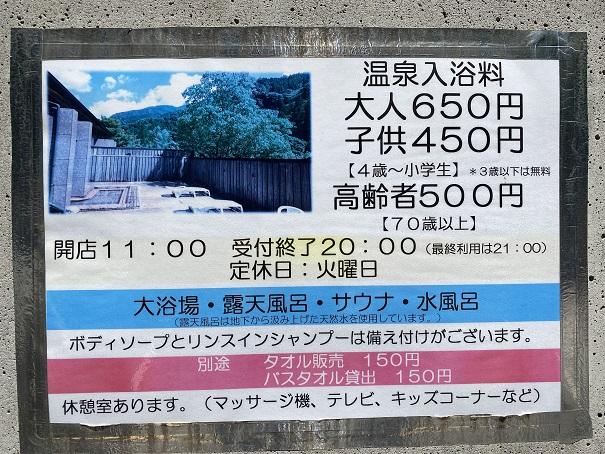 道の駅木乃香日帰り温泉 料金