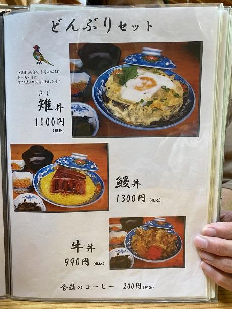 道の駅木の香 レストランメニュー2