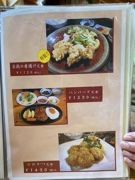 道の駅木の香 レストランメニュー4