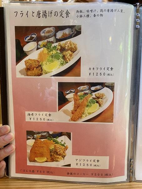 道の駅木の香 レストランメニュー5