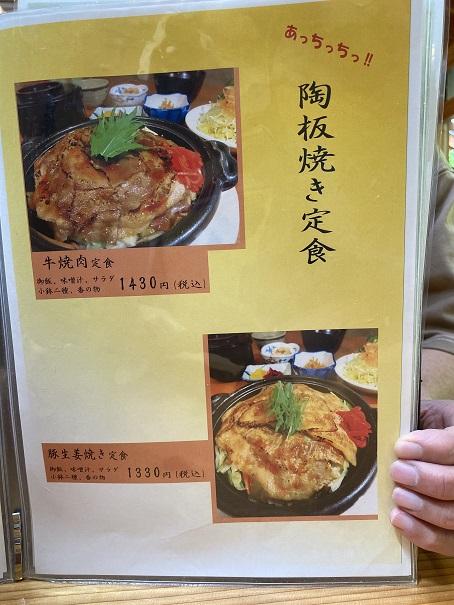 道の駅木の香 レストランメニュー6