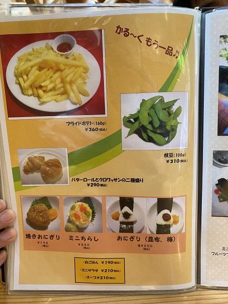 道の駅木の香 レストランメニュー8