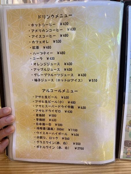 道の駅木の香 レストランメニュー10