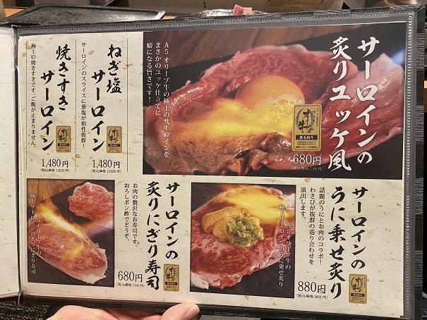 肉の近どう丸亀店 メニュー1