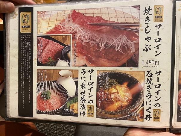 肉の近どう丸亀店 メニュー2