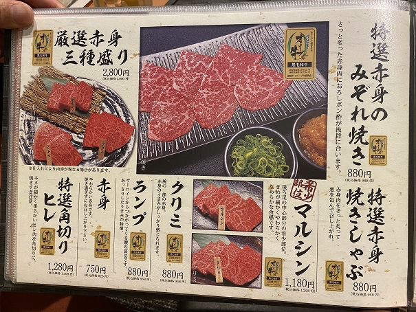 肉の近どう丸亀店 メニュー4