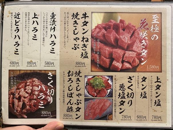 肉の近どう丸亀店 メニュー7