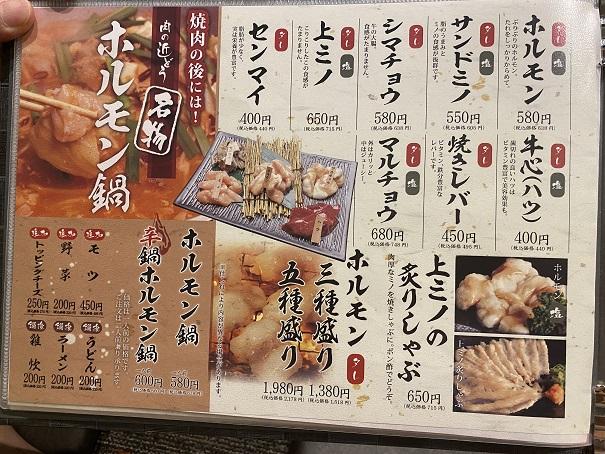 肉の近どう丸亀店 メニュー8