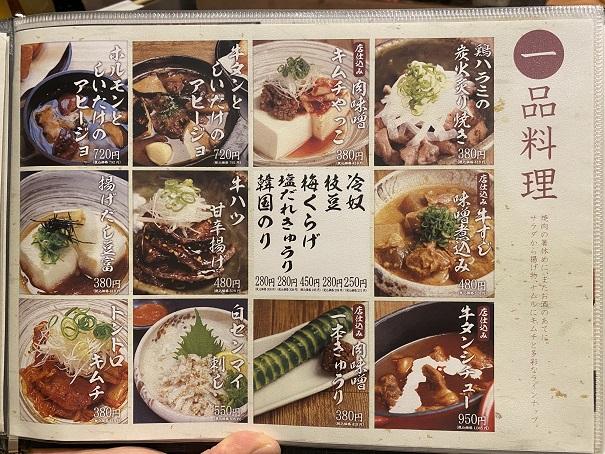 肉の近どう丸亀店 メニュー11