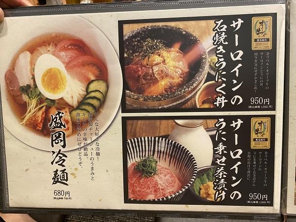 肉の近どう丸亀店 メニュー14