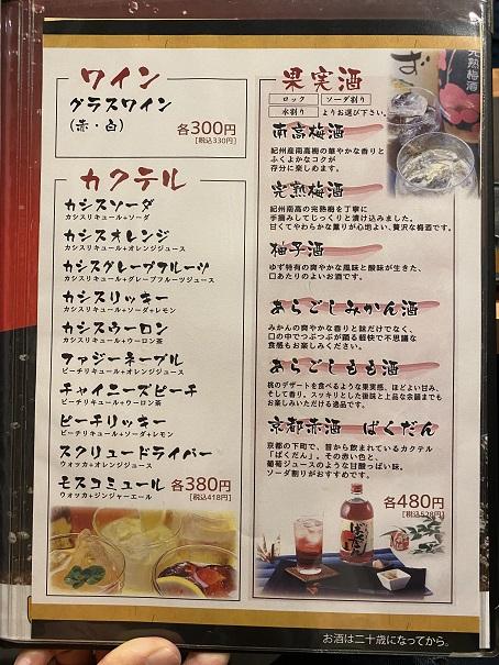 肉の近どう丸亀店 メニュー20
